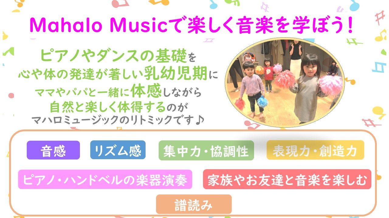 江東区豊洲・東雲・有明のリトミック教室 mahalo music